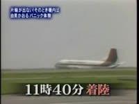 TDA NAMC YS-11 emergency landing